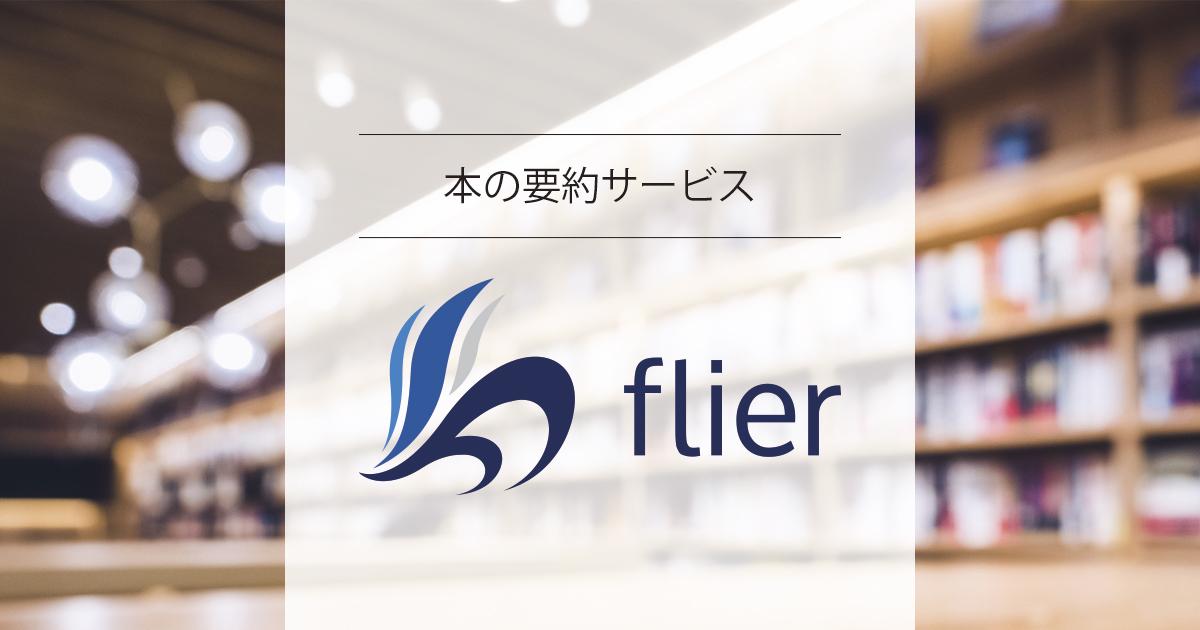本の要約サイト flier(フライヤー)