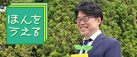 人間力のテキスト『いっきに学び直す日本史 教養編・実用編』