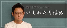 作詞家・プロデューサー いしわたり淳治の仕事術