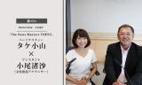 リスナーと双方向でニュースを届ける The News Masters TOKYO