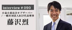 小泉進次郎「こども保険」の舞台裏