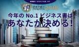 【読者が選ぶビジネス書グランプリ2018】