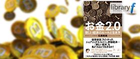『お金2.0』に描かれた未来は実現するのか?