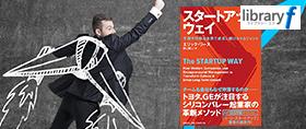 大企業病を防ぐためのマネジメント新手法、「スタートアップ・ウェイ」