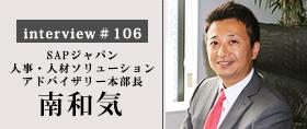今、日本企業で求められる「日本型・グローバル人事」とは?