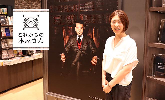 【天狼院書店】日本初ビジネス書専門書店「STYLE for Biz」の魅力