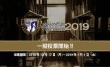 【読者が選ぶビジネス書グランプリ2019】