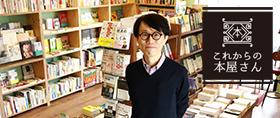 フリーランス書店員が語る、「知の探索」を促す書店とのつきあい方