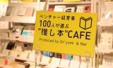 """ベンチャー経営者100人が選ぶ""""推し本""""CAFE"""