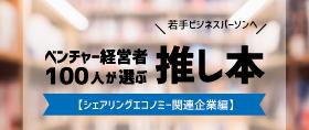 ベンチャー経営者100人が選ぶ 推し本【シェアリングエコノミー関連企業編】