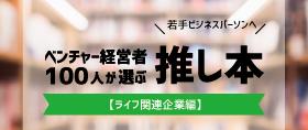 ベンチャー経営者100人が選ぶ 推し本【ライフ関連企業編】