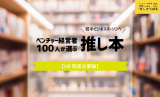 ベンチャー経営者100人が選ぶ 推し本【HR関連企業編】
