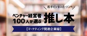 ベンチャー経営者100人が選ぶ 推し本【マーケティング関連企業編】