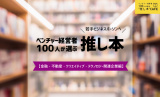 ベンチャー経営者100人が選ぶ 推し本【金融・不動産・クリエイティブ・テクノロジー関連企業編】