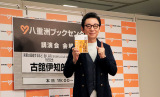 古舘伊知郎さん講演会、八重洲ブックセンターにて開催!