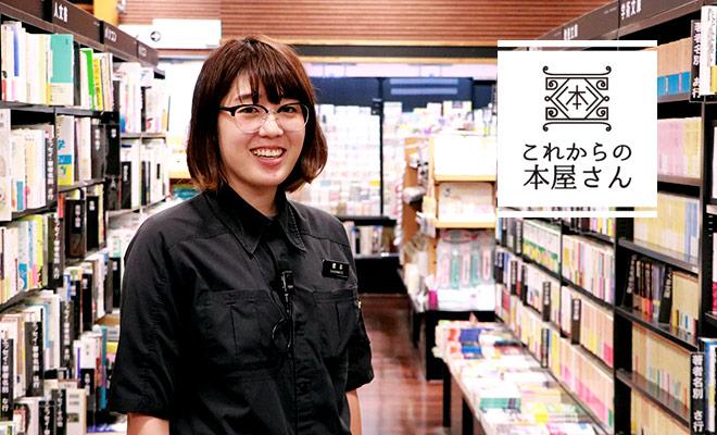 TSUTAYA馬事公苑店のファミリー客がビジネスパーソン向けの本を購入する理由