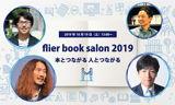 フライヤー初のファンイベントflier book salon 2019開催レポート