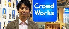 クラウドワークスが日本一のサービスになれた訳