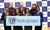 読者が選ぶビジネス書グランプリ2020授賞式!