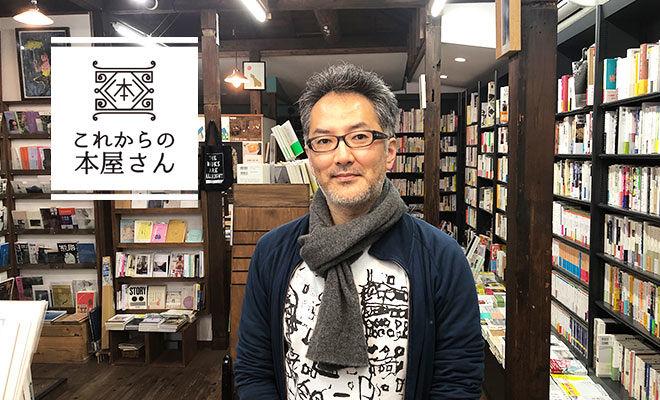 荻窪の本屋Titleが選ぶのは「人間の幅を広げてくれる本」