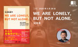 【伊藤羊一推し本】『WE ARE LONELY,BUT NOT ALONE.』