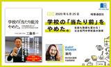 【澤円の推し本】『学校の「当たり前」をやめた。』