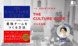 【篠田真貴子の推し本】『THE CULTURE CODE』