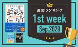 今週の人気要約ベスト3&学びメモ紹介!