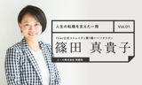「人生の転機を支えた一冊」vol.01 篠田真貴子さん