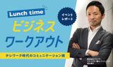 第1回 Lunch time ビジネスワークアウト 【イベントレポート】