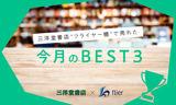 """三洋堂書店""""フライヤー棚""""で売れた今月のベスト3(2020年8~9月)"""