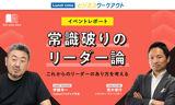 第2回 flier book labo オープントークセッション 【イベントレポート】