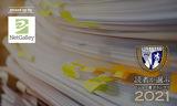 読者が選ぶビジネス書グランプリ2021  ノミネート作品を読んで投票しよう!