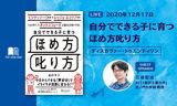 三谷宏治流「ほめ方・叱り方」の本質とは?