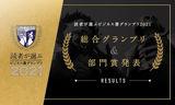 読者が選ぶビジネス書グランプリ2021 結果発表!!