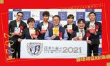 読者が選ぶビジネス書グランプリ2021授賞式!