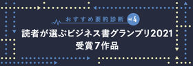 読者が選ぶビジネス書グランプリ2021 受賞7作品