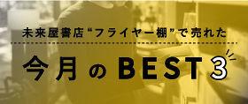 """未来屋書店""""フライヤー棚""""で売れた今月のベスト3(2021年1月~2月)"""