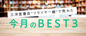 """三洋堂書店""""フライヤー棚""""で売れた今月のベスト3(2020年12月~2021年1月)"""