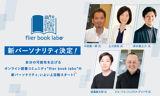 flier book laboの第4期パーソナリティが決定!