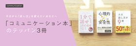 「コミュニケーション本」のテッパン3冊