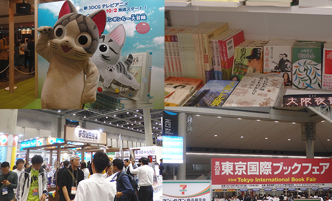 本の祭典「東京国際ブックフェア」イベントレポート