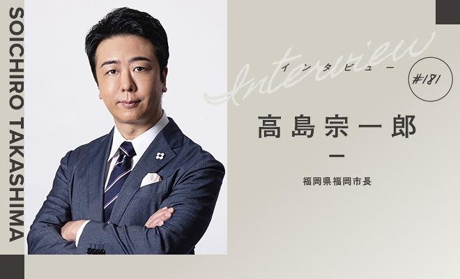 福岡市市長が、「福岡市から日本を変える」ことにこだわるワケ