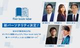 flier book laboの新パーソナリティが決定!