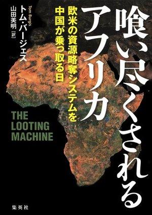 喰い尽くされるアフリカ