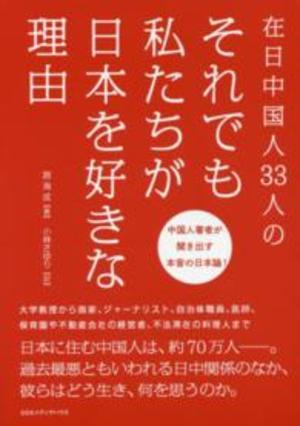 在日中国人33人のそれでも私たちが日本を好きな理由