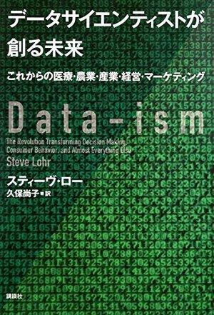 データサイエンティストが創る未来