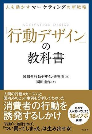 「行動デザイン」の教科書