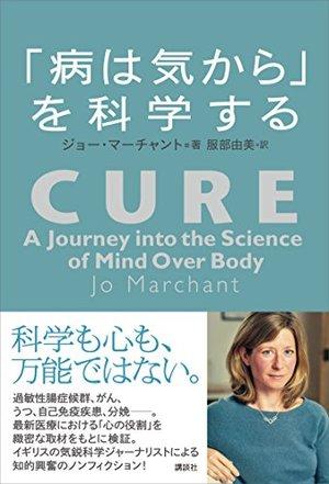 「病は気から」を科学する