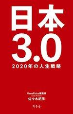 日本3.0
